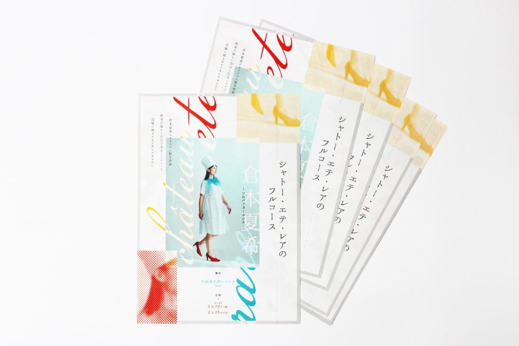 倉本夏希|flyer&ticket&pamphlet