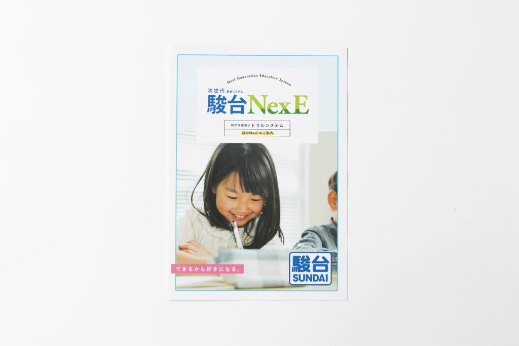 駿台海外校 pamphlet