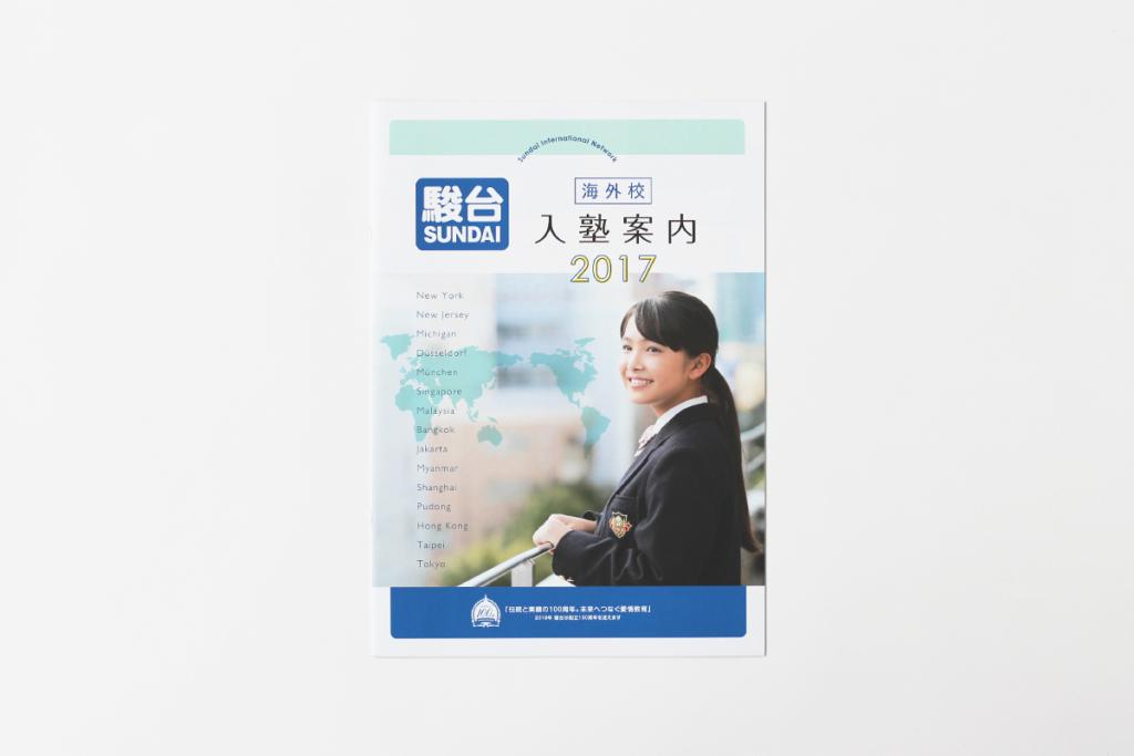 駿台海外校|pamphlet