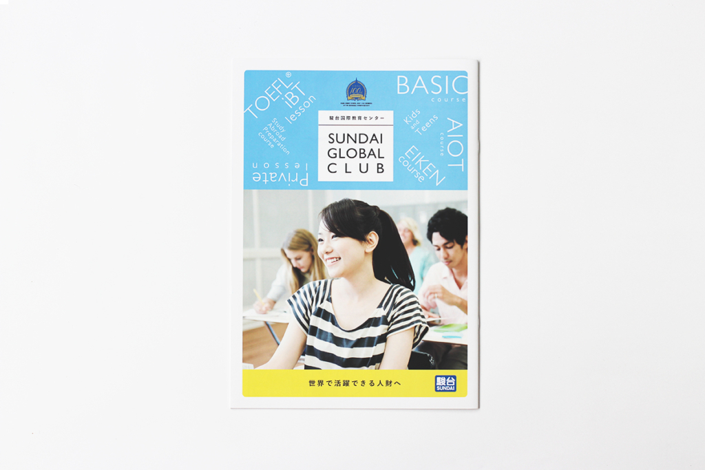 SUNDAI GLOBAL CLUB|pamphlet