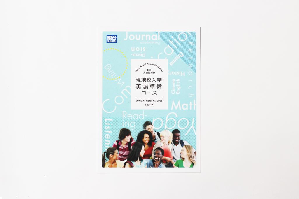 現地校入学英語準備コース pamphlet