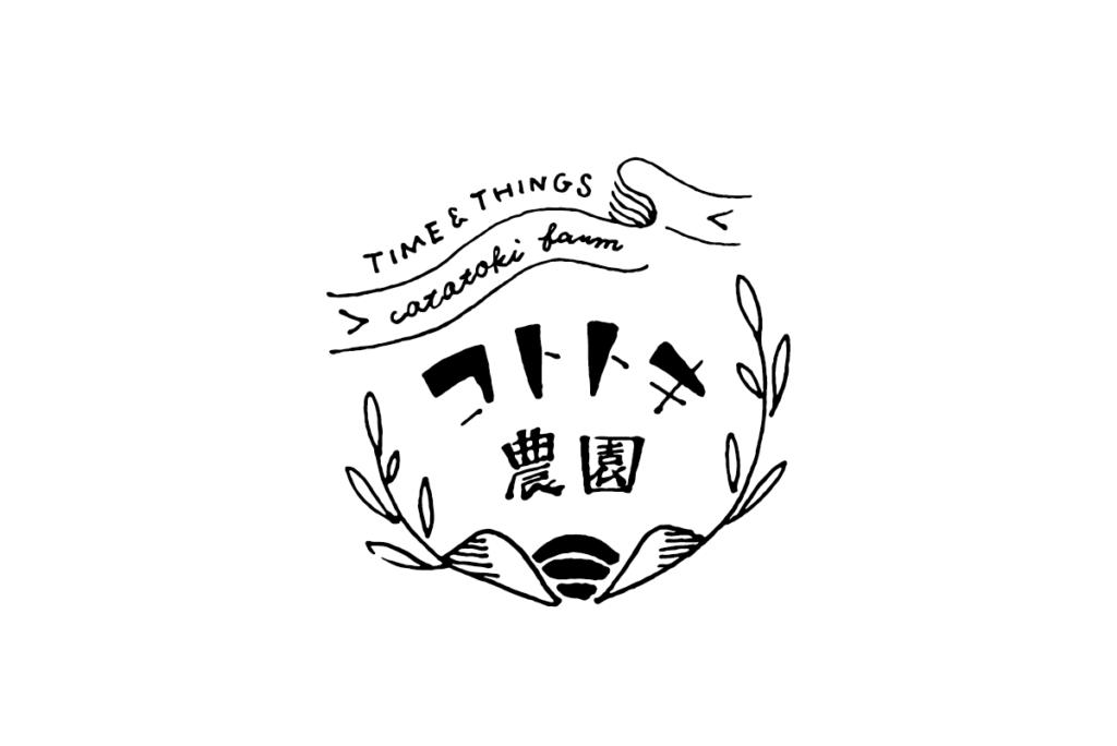 コトトキ農園|logo