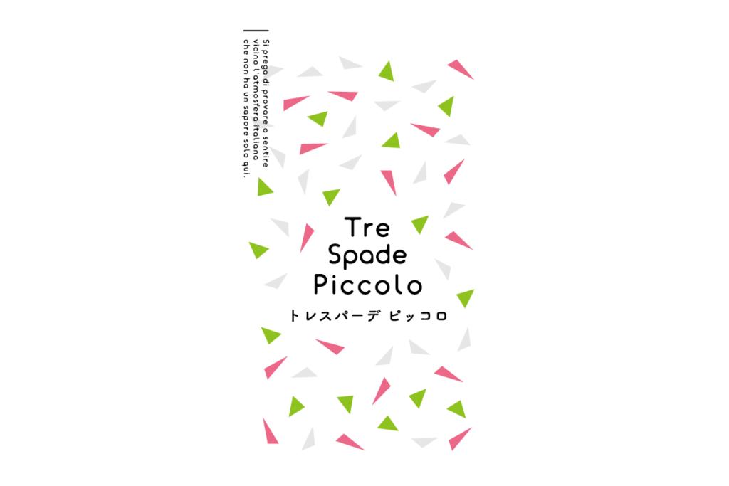 Tre Spade Piccolo|logo&leaflet