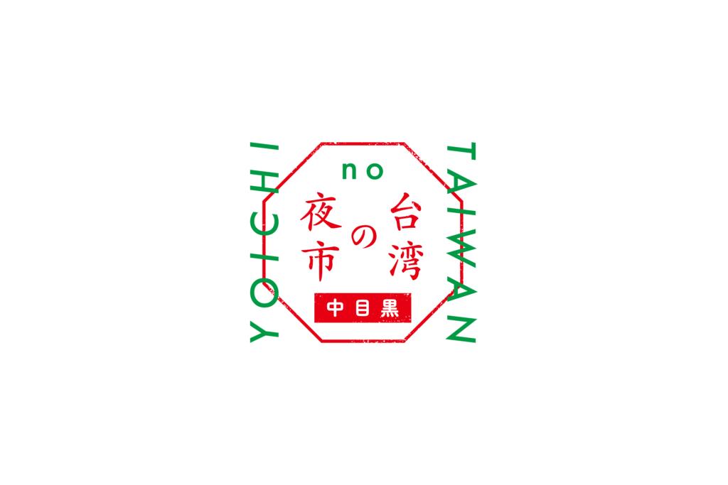 台湾の夜市 | logo & card